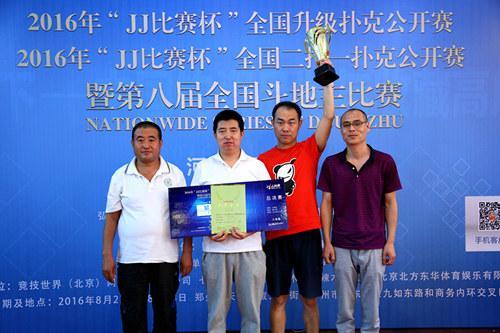 JJ比赛杯全国斗地主比赛郑州站落幕