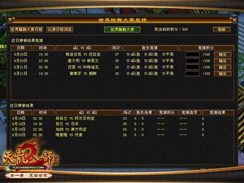 《天龙八部2》玩家内控 世界杯操盘手