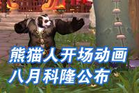 熊猫人之谜开场动画将在8月科隆游戏展公布