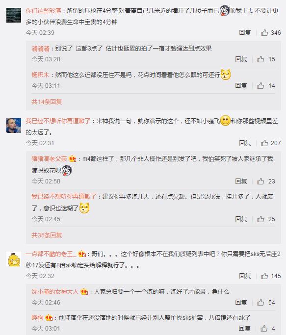魔音糯米展示压枪录像 称下周将办理赴韩签证