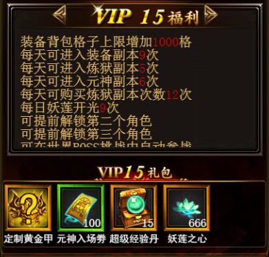 《传奇世界之王者归来》系统介绍--VIP系统