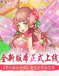 《梦幻诛仙手游》邀您共赏桃花季,全新版本正式上线