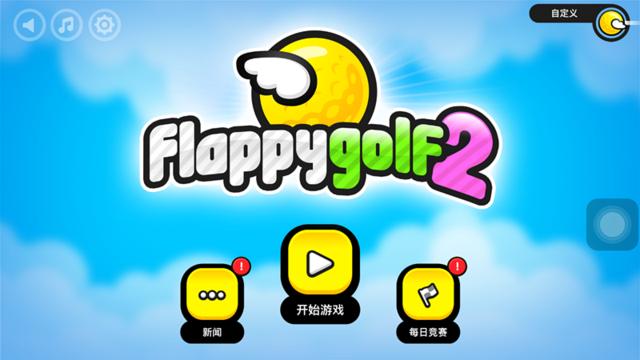 《疯狂高尔夫2》评测:像素鸟脱胎转世!