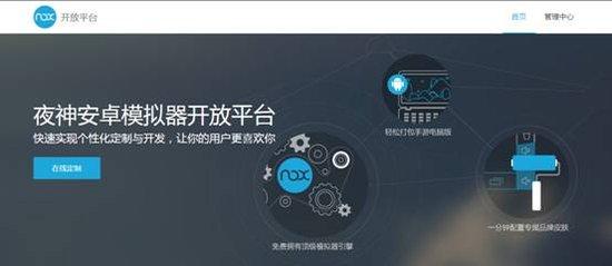 手游开发:夜神安卓模拟器手游PC化发行利器