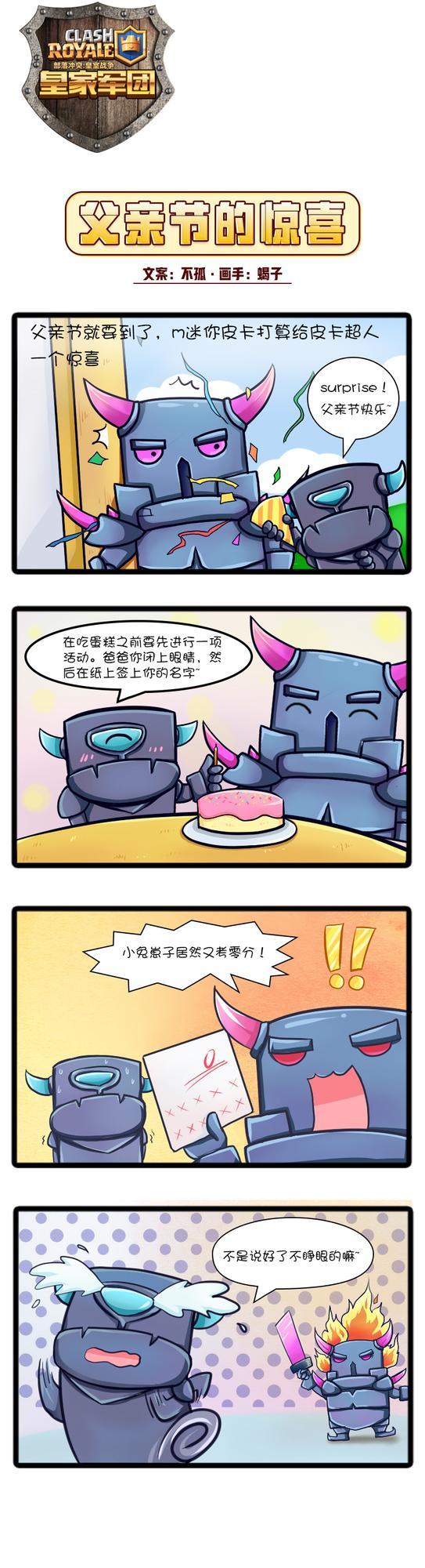 【四格漫画】父亲节的惊喜