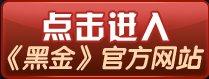 《黑金》官方网站