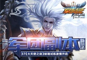 新玩法揭秘 37《大天使之剑》军团副本激情开启