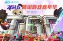4大变化7大亮点 2016腾讯游戏嘉年华首次落地成都