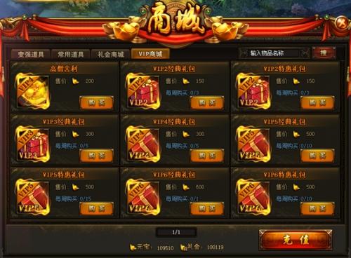 西游伏妖篇商城系统