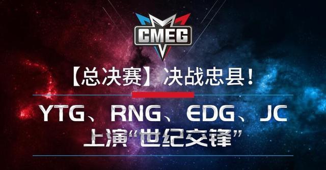 """《王者荣耀》明星战队YTG、RNG、EDG、JC决战忠县上演""""世纪交锋"""""""
