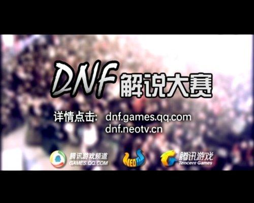 三大亮点 DNF解说达人选拔赛全面呈现