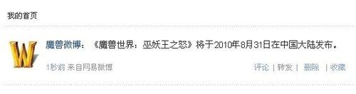 国服《巫妖王之怒》8月31日上线 大灾变已送审