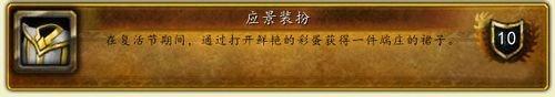 《魔兽世界》2011年复活节成就完整攻略
