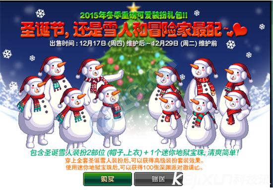 DNF2015圣诞节活动内容曝光 圣诞雪人装扮上架