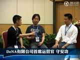 专访DeNA首席运营官守安功视频