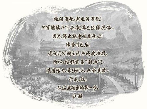 《流星蝴蝶剑OL》故事背景