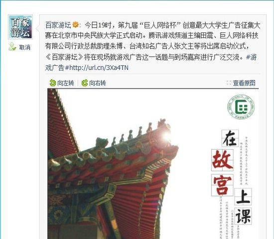 百家游坛首进校园  助阵大学生广告征集大赛