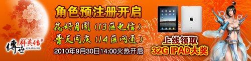 传世群英传Ipad新区9月30日开放