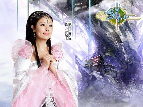 林心如电影首发 助阵剑仙公测盛典