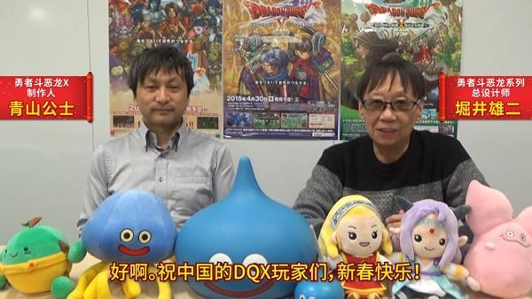 《勇者斗恶龙X》制作人来拜年 新春活动开放