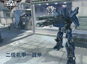 逆战二级机甲--战斧