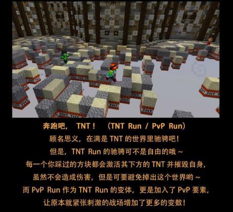 我的世界Hypixel小游戏介绍