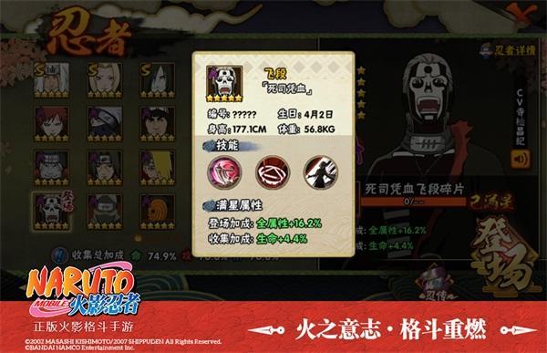 化身为邪神!飞段【死司凭血】正式登录火影手游!