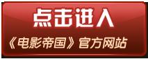 《电影帝国》官方网站