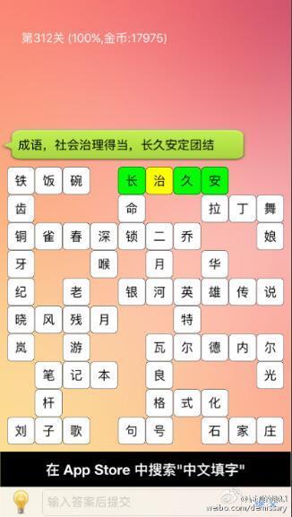 国产经典益智手游app:中文填字游戏精选