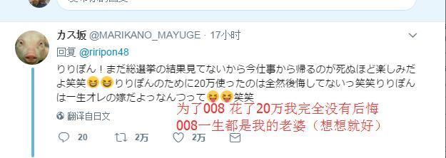 没毕业就结婚 日本20岁美女偶像爆炸发言引热议