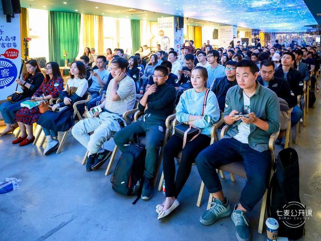 七麦公开课2018杭州站圆满收官:助力移动开发者玩转流量升级战