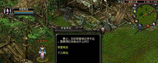 《QQ华夏》纵横四海 玩法规则介绍