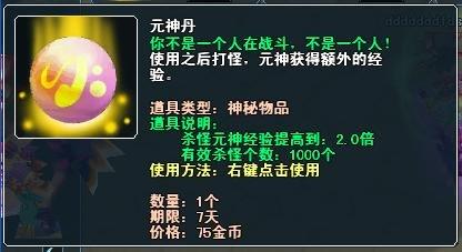 珍宝阁元神类道具介绍