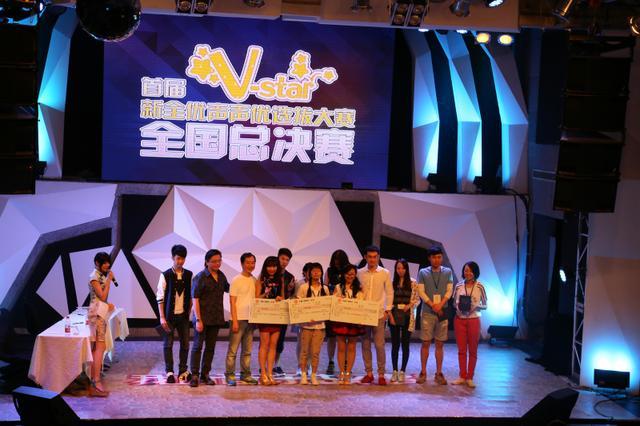 V Star声优选拔大赛结束 网络赛区李晶夺冠