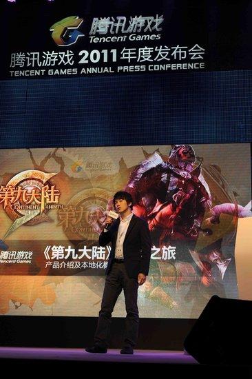 腾讯游戏《第九大陆》制作人崔男虎2