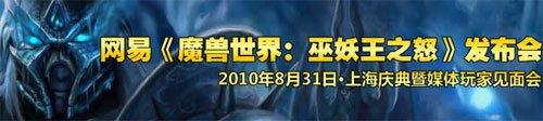 网易巫妖王上线在即 官方庆典活动抢先看