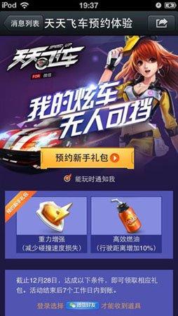 天天飞车IOS版发布 未登微信手Q冲至免费第一