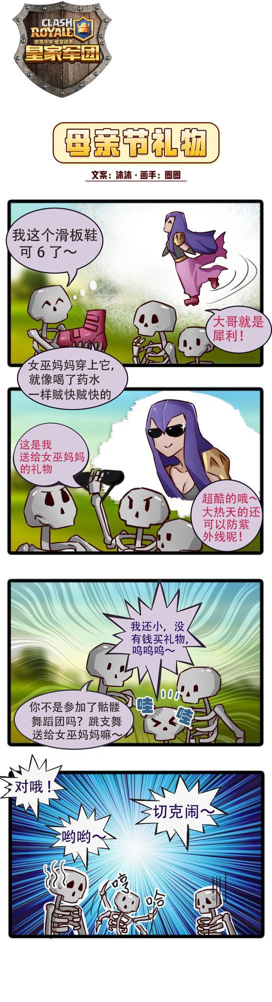 【四格漫画】母亲节礼物