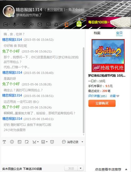 梦幻诛仙2抢战节奖励诱人 淘宝代抢业务爆红