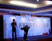崔晓波:中国手游质量堪忧 八成手游不盈利