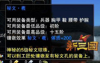 《赤壁·新三国》新秘咒实用手册