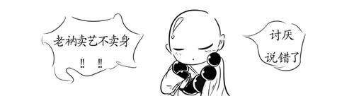天龙八部爆笑漫画:和尚 来给姐笑一个