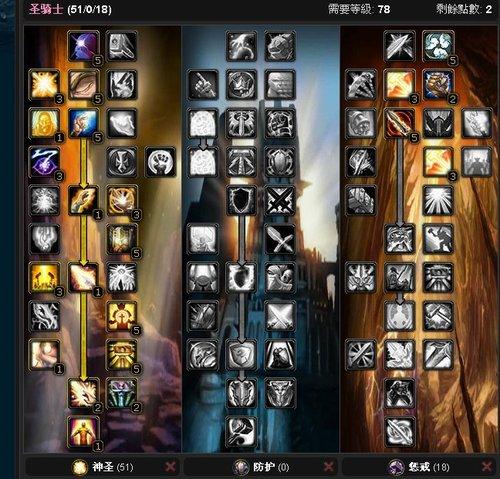 巫妖王之怒:神圣骑士天赋推荐与雕文宝石配备