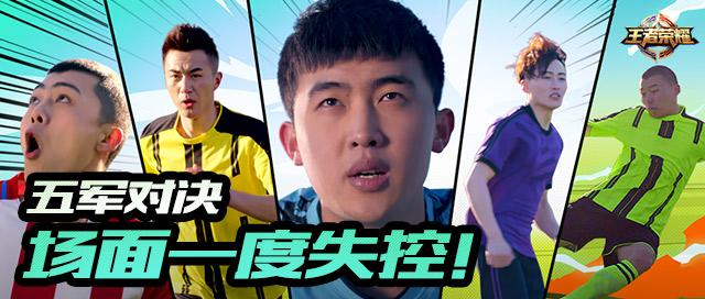 今日上线,《王者荣耀》五军对决品牌宣传片震撼来袭