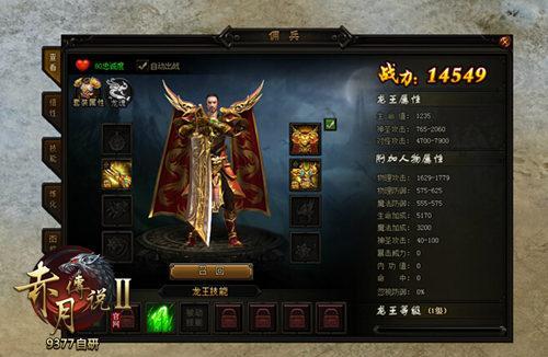 9377赤月传说2 硬汉张涵予版或出新灵宠