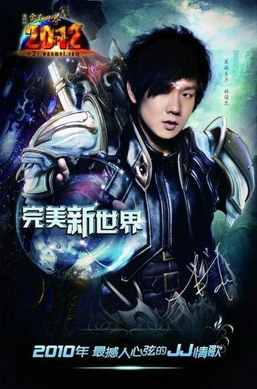 林俊杰演绎《完美国际2012》主题曲MV