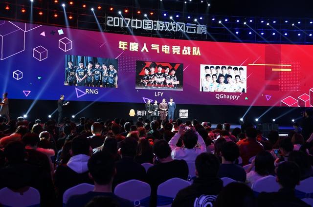 2017中国游戏风云榜:年度人气电竞战队公布