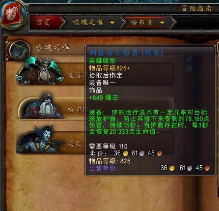 魔兽7.0心得:练级从至高岭开始 区域任务请绕行