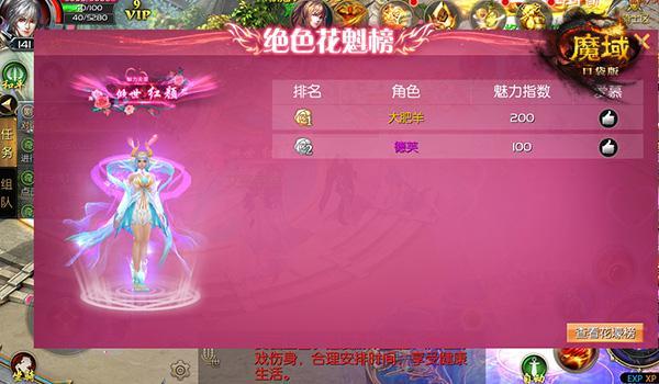 七夕花魁赛进阶攻略 来《魔域口袋版》追女神赢福利[多图]图片1