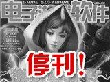 《电子游戏软件》正式停刊